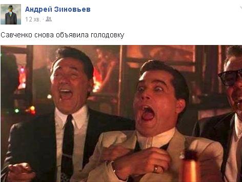 Соцмережі про Савченко: Читає з папірця, закінчить в психіатрії - фото 2