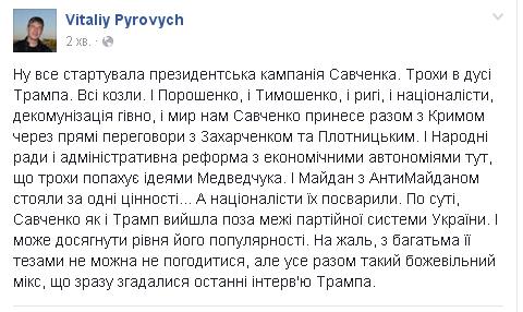 Соцмережі про Савченко: Читає з папірця, закінчить в психіатрії - фото 4