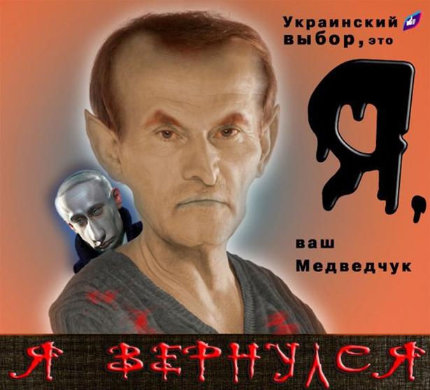 День народження Медведчука (ФОТОЖАБИ) - фото 1