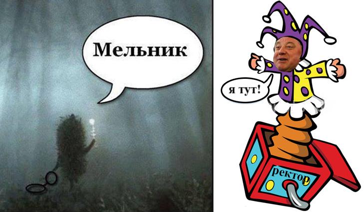 Як соцмережі реагують на повернення Мельника (ФОТОЖАБИ) - фото 7