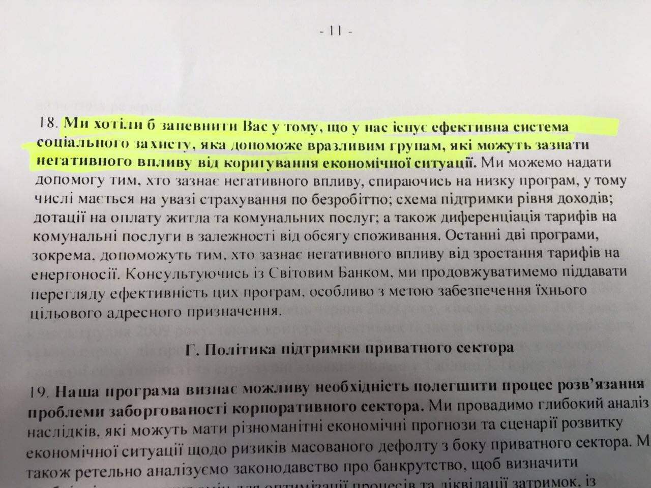 Як Тимошенко хотіла у 2008 році зрадити українців з МВФ (ДОКУМЕНТ) - фото 1