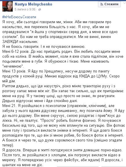#ЯнеБоюсьСказати: Як флешмоб довів, що Україна просякнута сексизмом - фото 2