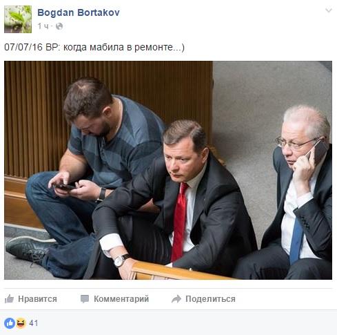 """Як у мережі потішаються над """"сидячим протестом"""" Ляшка (ФОТОЖАБИ) - фото 1"""