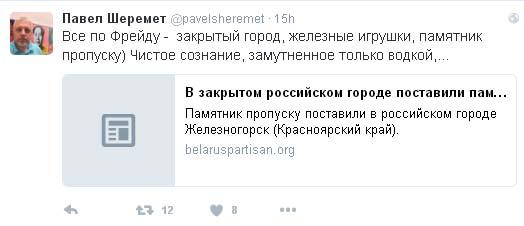 Російські демони і нещирий Кличко: ТОП-10 постів Шеремета у соцмережах - фото 6