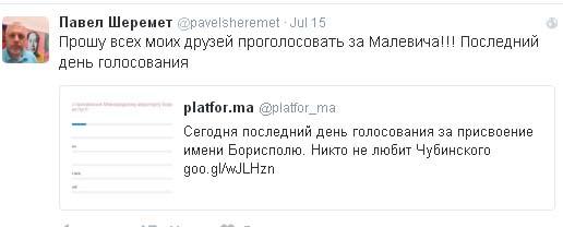 Російські демони і нещирий Кличко: ТОП-10 постів Шеремета у соцмережах - фото 10