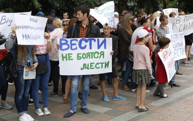 """""""Вести"""" зібрали під Радою мітинг на свою підримку (ФОТО) - фото 3"""