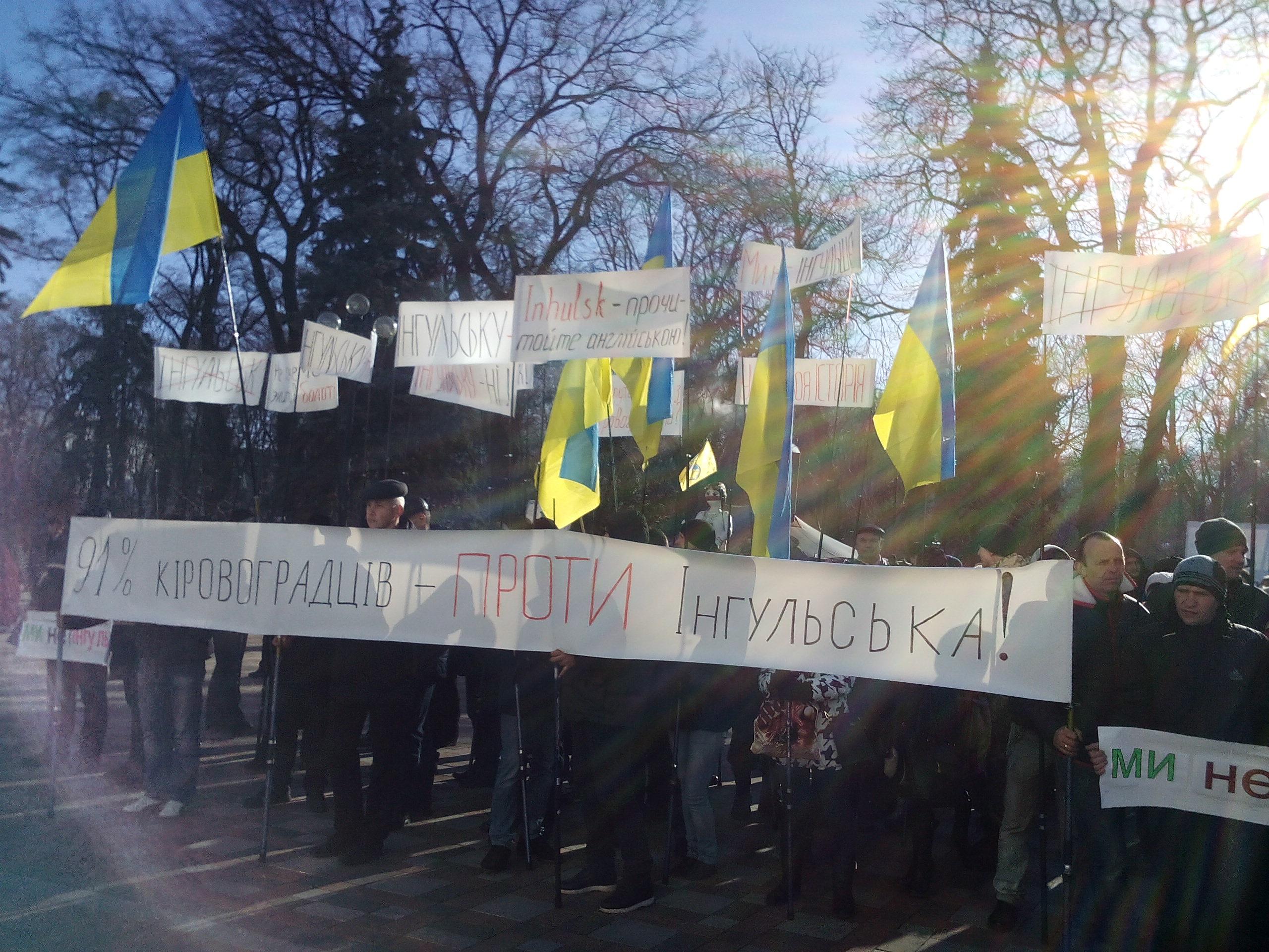 """Під Радою мітингують """"проти Інгульська"""" і за децентралізацію (ФОТО) - фото 1"""