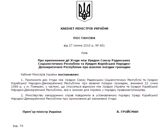 Україна скасувала безвіз для громадян КНДР (ДОКУМЕНТ) - фото 1