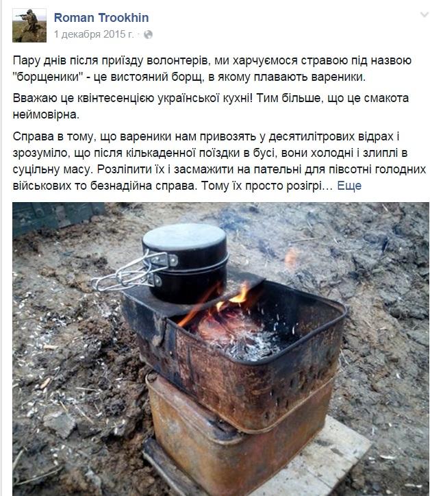 Кулінар в АТО - про смак змій та обід за допомогою тепловізору - фото 6