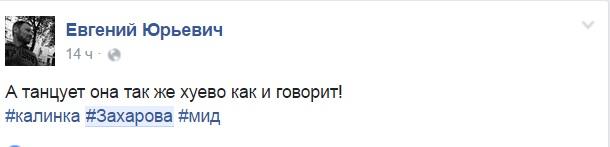 """Симетрична відповідь Джамалі: як тролять Захарову з її """"Калинкою"""" (ФОТОЖАБИ) - фото 6"""