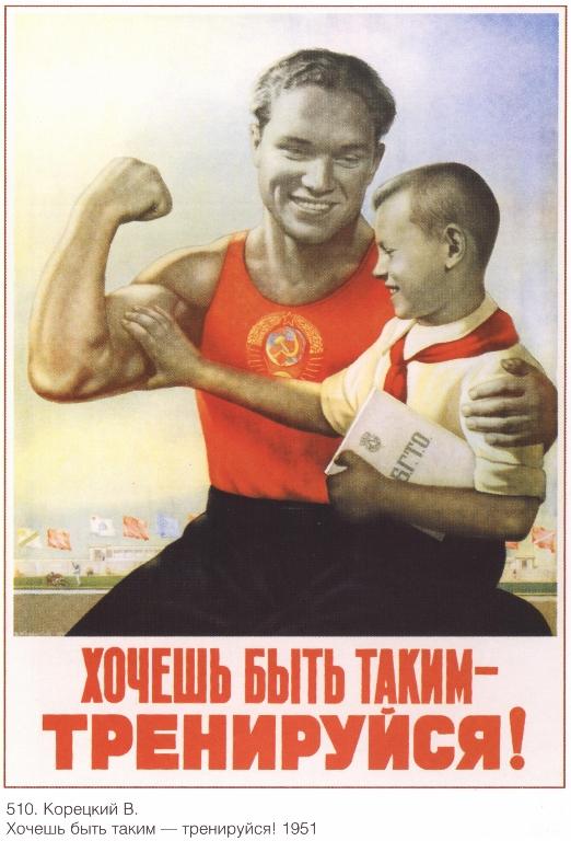 Дикий СРСР: Як у витягнутих штанях козлів матами обкладали - фото 2