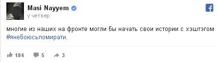 #ЯнеБоюсьПомирати: Навіщо соцмережі програмують українців на смерть - фото 1