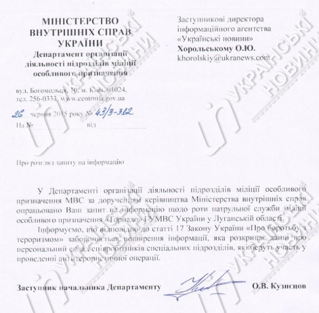 """МВС засекретило інформацію про """"Торнадо"""" (ДОКУМЕНТ) - фото 1"""
