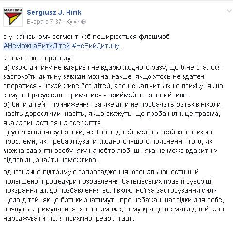 """Як роспропаганда """"вмовляє"""" українців бити малюків - фото 4"""