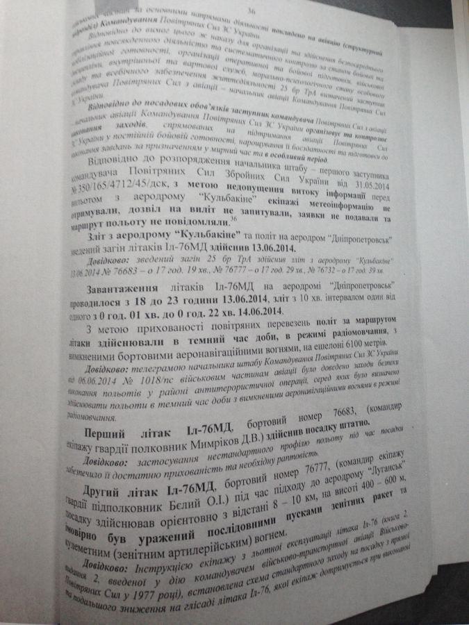 """""""Допит Муженка"""" щодо краху ІЛ-76 виклали в Інтернет: у ЗСУ знали про можливий теракт (ДОКУМЕНТИ) - фото 1"""