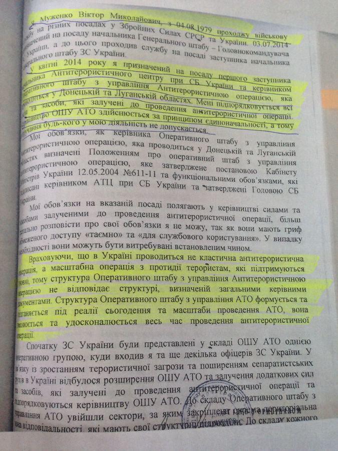 """""""Допит Муженка"""" щодо краху ІЛ-76 виклали в Інтернет: у ЗСУ знали про можливий теракт (ДОКУМЕНТИ) - фото 2"""
