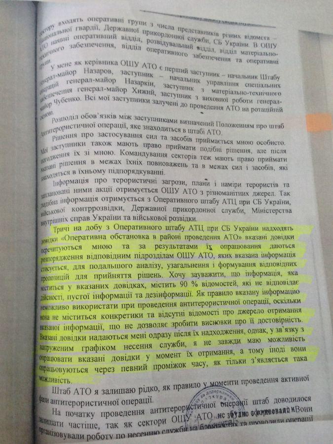 """""""Допит Муженка"""" щодо краху ІЛ-76 виклали в Інтернет: у ЗСУ знали про можливий теракт (ДОКУМЕНТИ) - фото 3"""