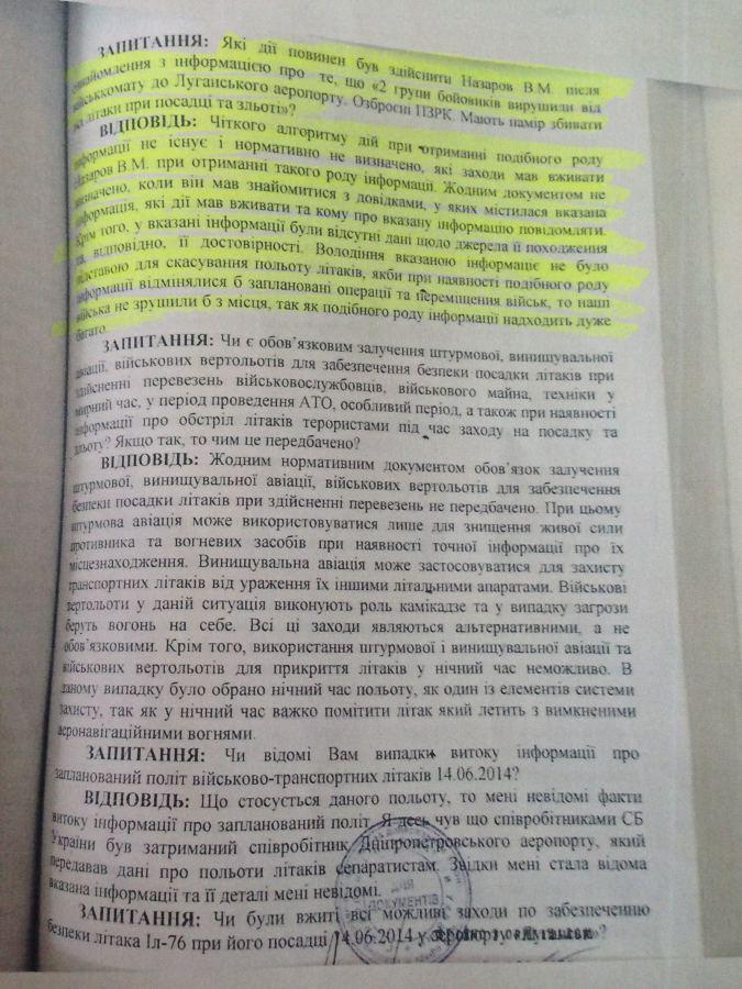 """""""Допит Муженка"""" щодо краху ІЛ-76 виклали в Інтернет: у ЗСУ знали про можливий теракт (ДОКУМЕНТИ) - фото 5"""
