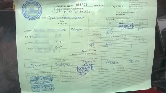 """СБУ перекрила канал пасажирських перевезень з """"ЛНР"""", який проходив через Миколаїв"""