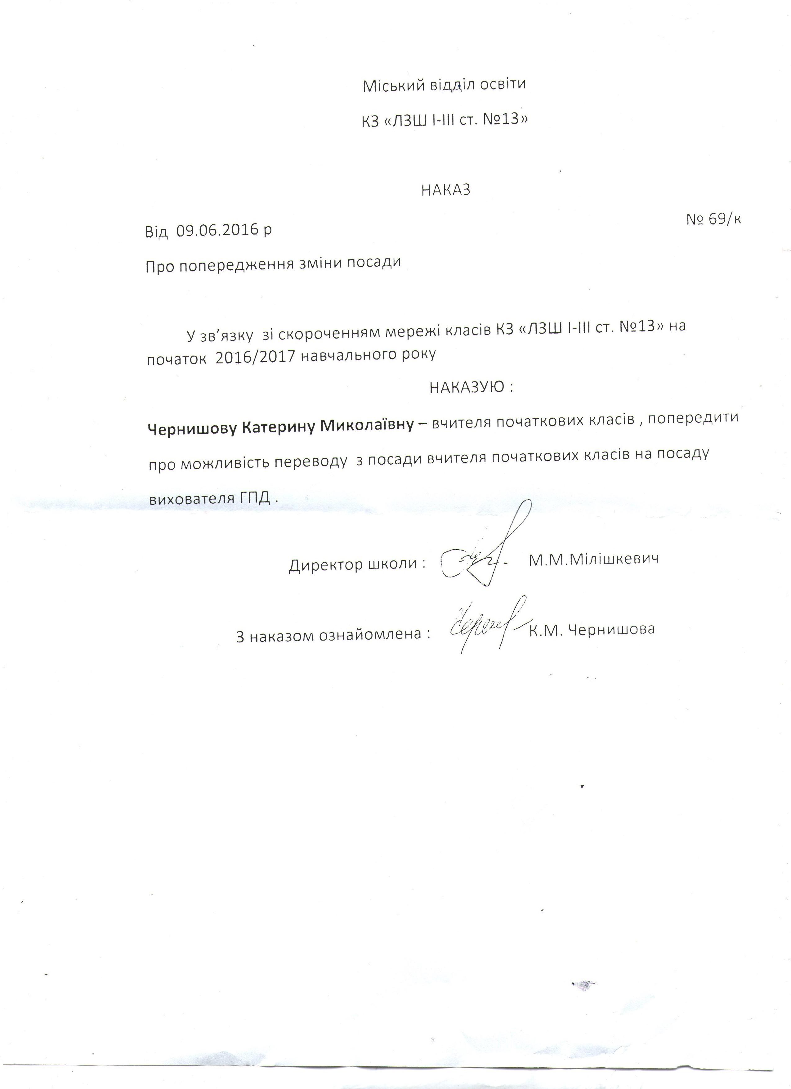 На Луганщині батьки обурені закриттям українського класу директором-сепаратистом - фото 3