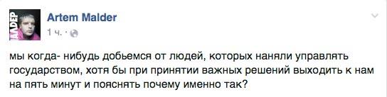"""Соцмережі про відставку Наливайченка: """"Український феодалізм"""" та сафарі на Клюєва (ФОТО) - фото 10"""