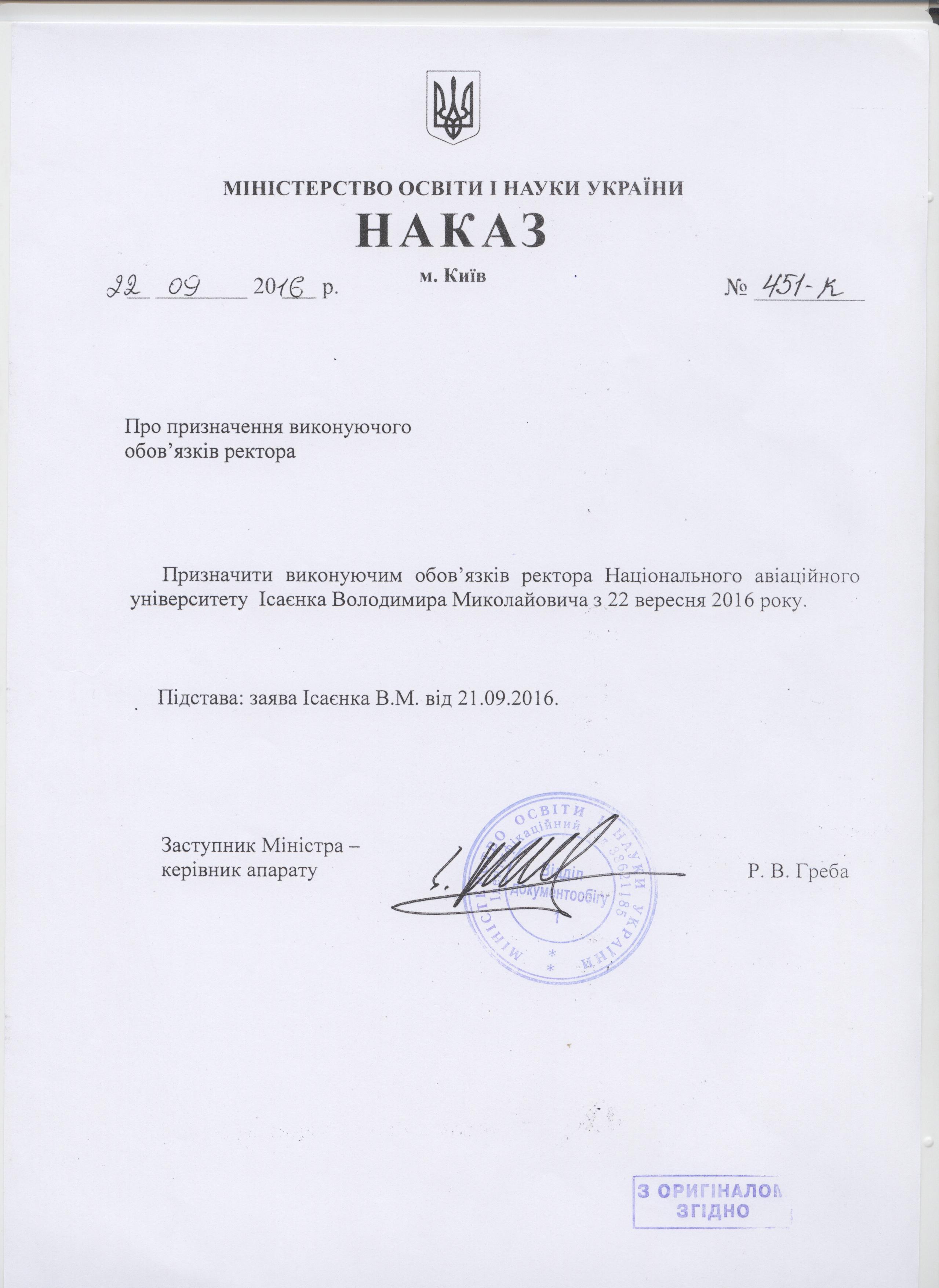 Гриневич представила нового очільника НАУ - фото 1