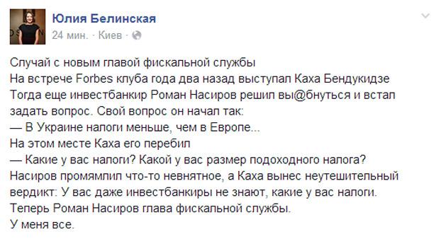 В соцмережах вже розповідають анекдоти про нового фіскала Насірова - фото 1
