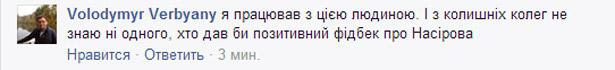 В соцмережах вже розповідають анекдоти про нового фіскала Насірова - фото 2