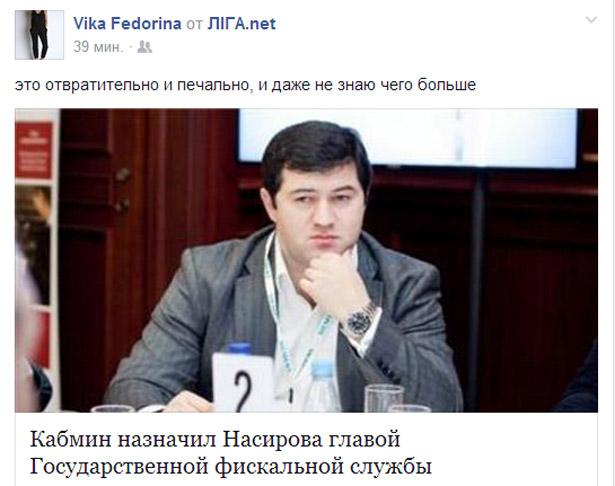 В соцмережах вже розповідають анекдоти про нового фіскала Насірова - фото 3