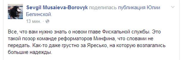 В соцмережах вже розповідають анекдоти про нового фіскала Насірова - фото 4