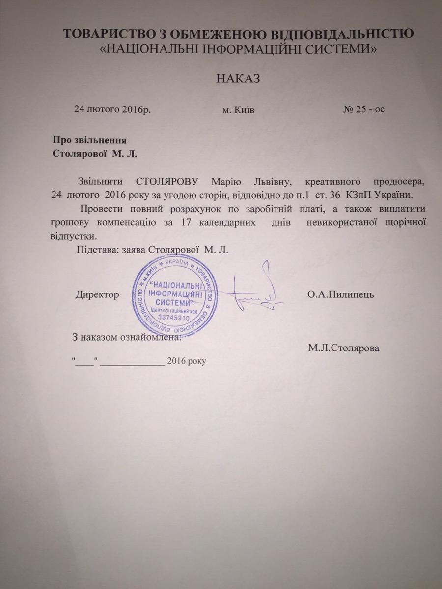 """Шеф-редактора """"Інтера"""" Столярову звільнили (ДОКУМЕНТ) - фото 1"""
