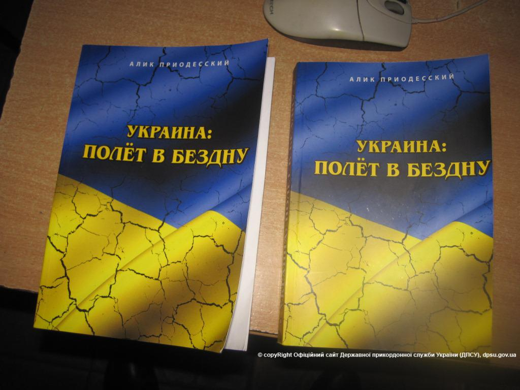 """На Росії українським водіям роздають пропагандистську """"макулатуру"""" - фото 1"""