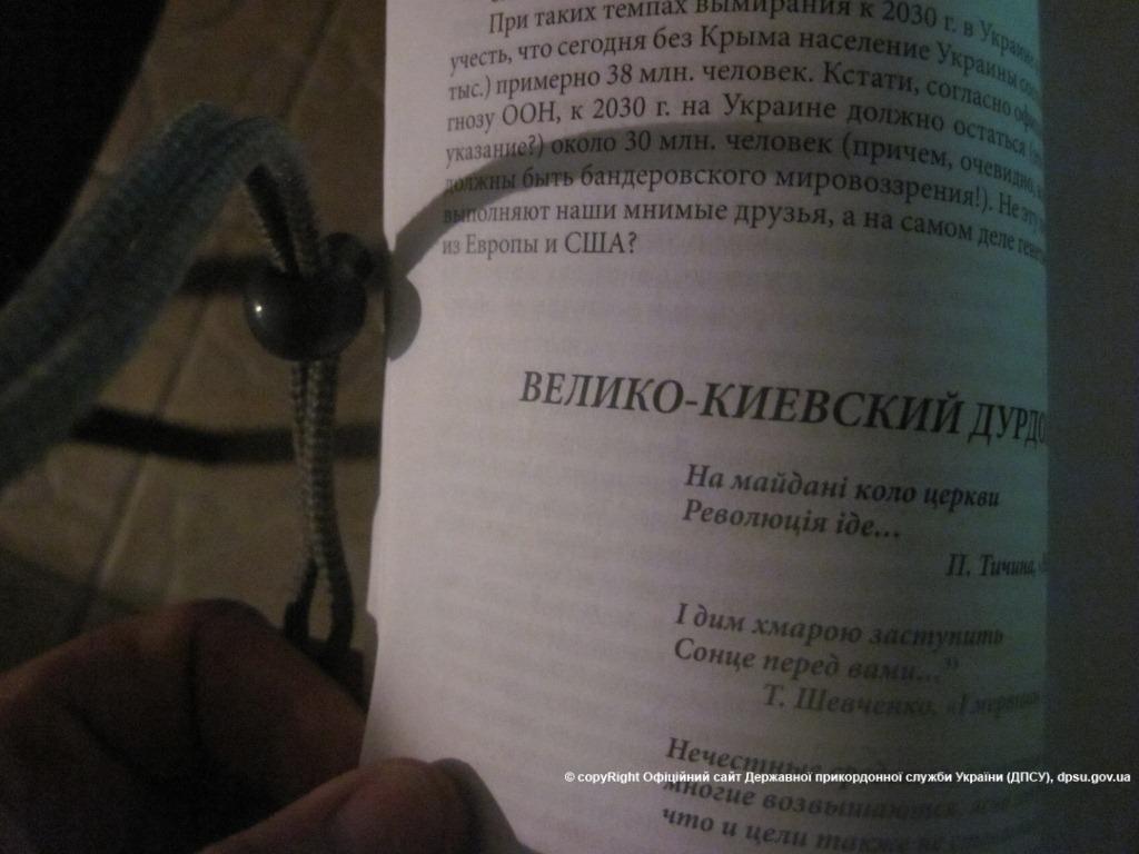 """На Росії українським водіям роздають пропагандистську """"макулатуру"""" - фото 2"""