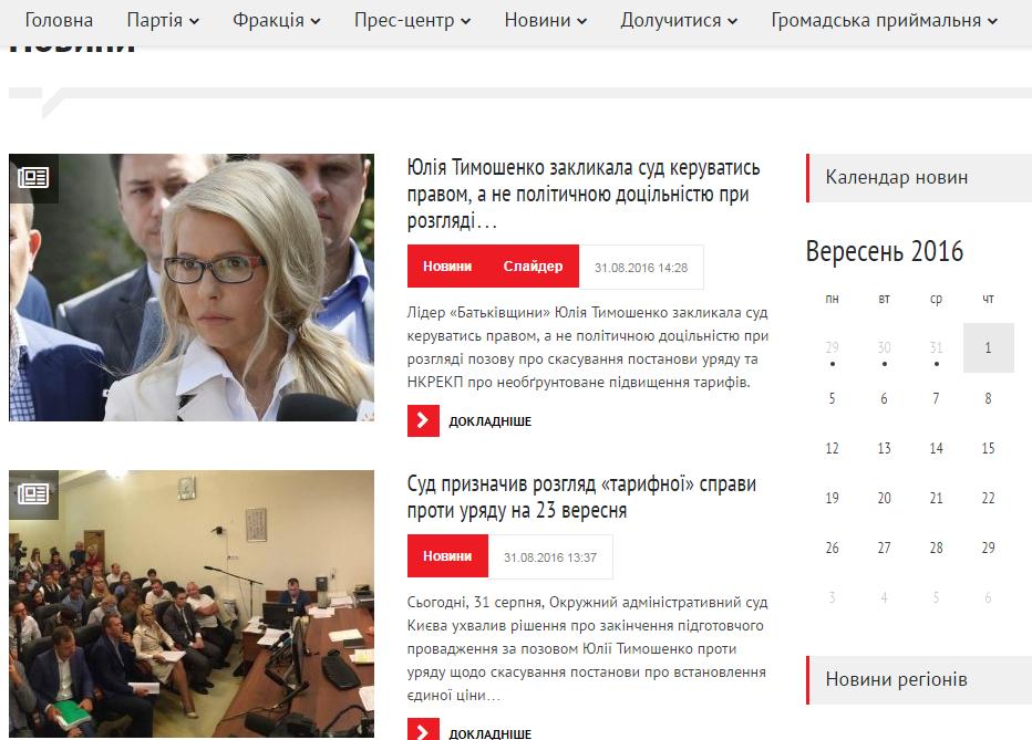 Тимошенко забула привітати школярів з 1 вересня - фото 1