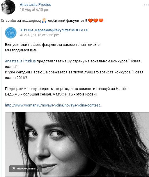 """Чому """"українська"""" триумфантка """"Нової хвилі"""" не має стосунку до України - фото 3"""