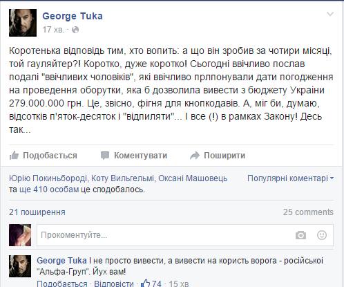 Тука похвалився, що не погодився незаконно вивести з бюджету 279 млн грн - фото 1