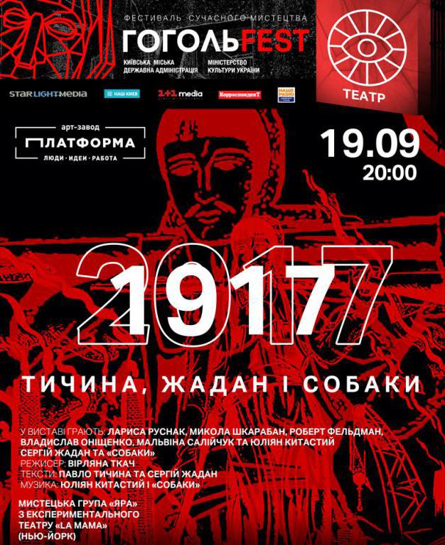 ТОП-7 мистецьких подій ГОГОЛЬFEST - фото 5