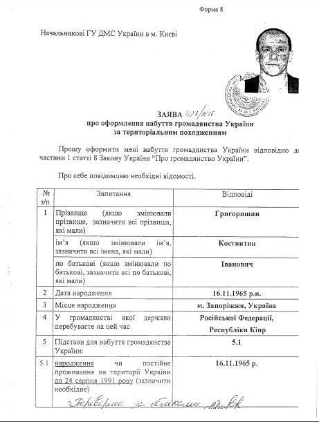 ЗМІ: Як російський олігарх Григоришин намагається отримати прописку в Україні - фото 1