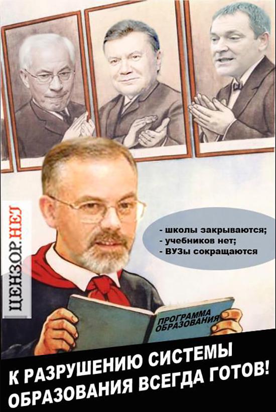 Дмитро Табачник (ФОТОЖАБИ) - фото 14