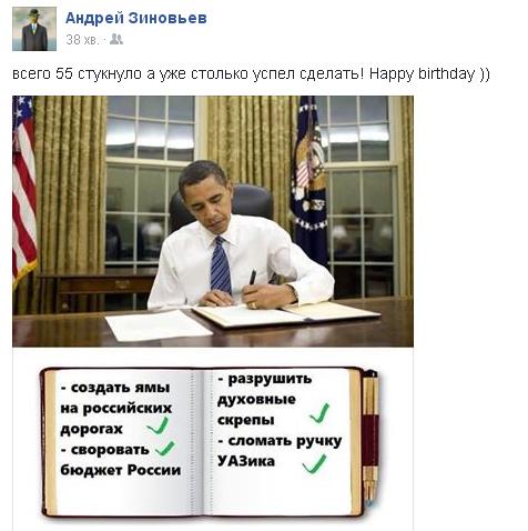 """Фейсбук""-пости - фото 1"