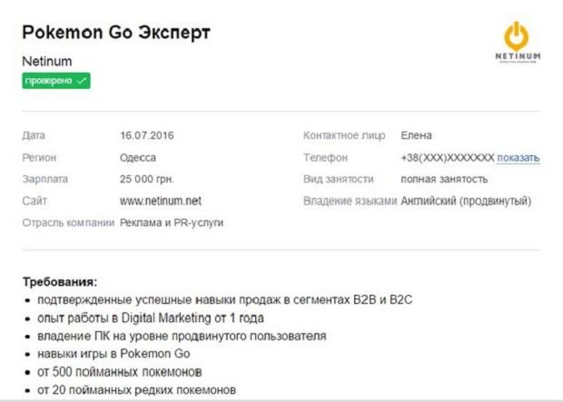 ТОП-10 українських рекордів ловців покемонів - фото 4