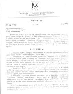 Торговці сміттям: Арбузов і Гонтарева вийняли з пенсійного фонду НБУ майже сотні мільйонів доларів - фото 2
