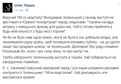 Чим насправді шкодять українцям Зеленський з Лещенком - фото 4