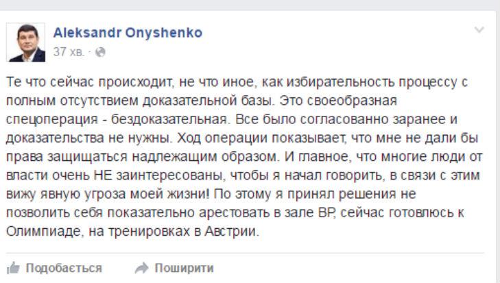 """Онищенко каже, втік на скачки до Австрії через """"загрозу життю"""" в Україні - фото 1"""