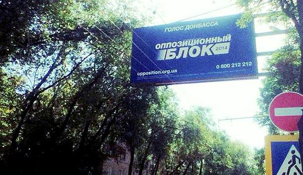 Гасла українських партій: На виборах і сьогодні - фото 7
