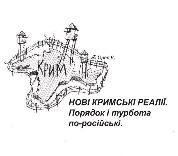 Карикатурист показав цапів-бойовиків і Крим за гратами - фото 4
