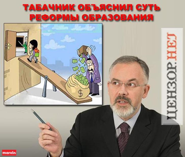 Дмитро Табачник (ФОТОЖАБИ) - фото 2
