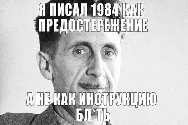 Про що Оруелл попереджав росіян: ТОП-16 інструкцій для Путіна - фото 1