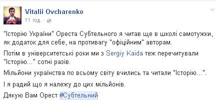 За що українцям варто подякувати Субтельному - фото 2