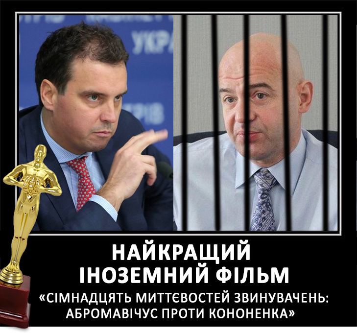 Політики та оскар (ФОТОЖАБИ) - фото 9